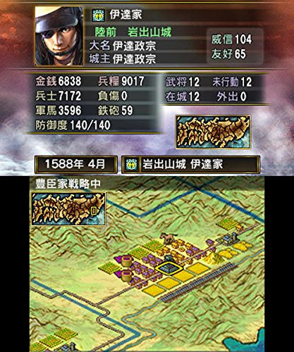Image 2 for Nobunaga no Yabou 2
