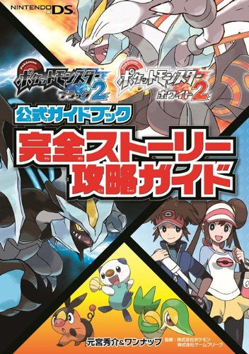 Image 1 for Pokemon Black 2 And Pokemon White 2 Full Story Official Guide Book