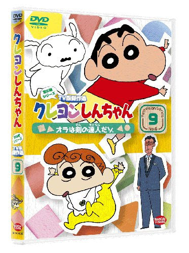 Image 1 for Crayon Shin Chan The TV Series - The 6th Season 9 Ora Wa Ken No Tatsujin Dazo