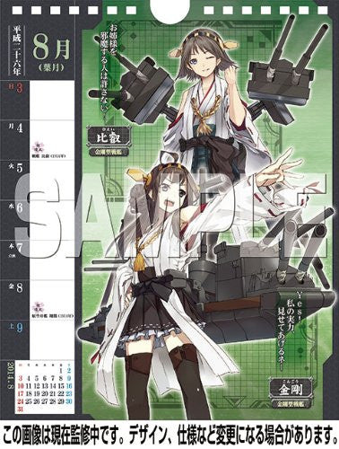 Image 6 for Kantai Collection ~Kan Colle~ - Calendar - Wall Calendar - 2014 (Ensky)[Magazine]