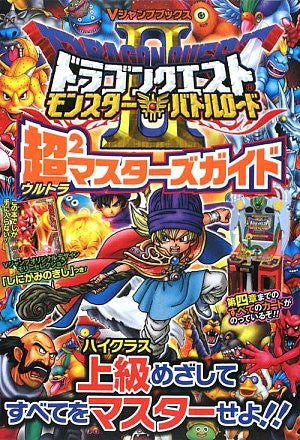 Image for Dragon Warrior (Quest) Monster Battle Road 2 Card Masters Guide Book / Arcade