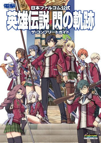 Image 1 for The Legend Of Heroes Sen No Kiseki The Complete Guide Book / Ps3 / Ps Vita