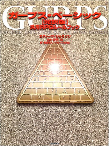 Image for Gurps Basic   Hanyou Rpg Perfect Rule Book