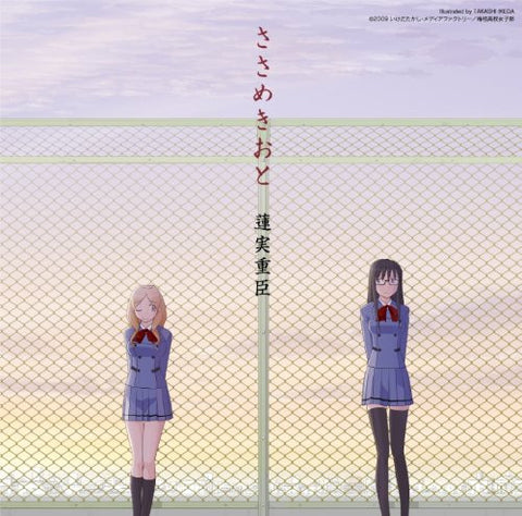 Image for Sasameki Koto Original Soundtrack Sasameki Oto