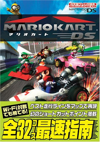 Image for Mario Kart Ds (Nintendo Game Strategy Book) / Ds