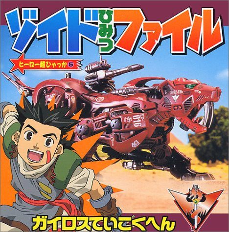 Image 1 for Zoids Secret File Book Gaurisy Teikoku Hen