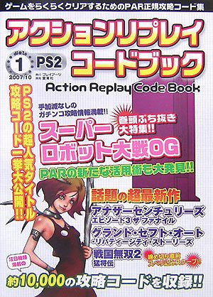 Image 1 for Action Replay Cheat Code Book #1 Ps2