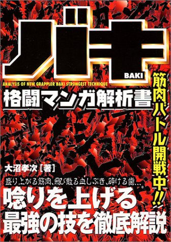 Image 1 for Baki Fighting Manga Examination Book