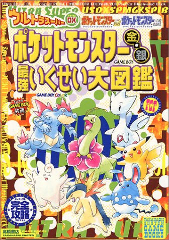 Image 1 for Ultra Super Dx Pokemon Gold And Silver Ultimate Encyclopedia Book / Gbc