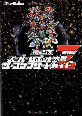2nd Super Robot Wars Z Destruction Chapter The Complete Guide Book / Psp