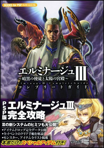 Image 1 for Elminage Iii: Ankoku No Shito To Yaiyou No Kyuuden Complete Guide