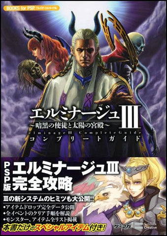 Image for Elminage Iii: Ankoku No Shito To Yaiyou No Kyuuden Complete Guide
