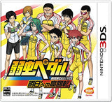 Thumbnail 1 for Yowamushi Pedal: Ashita e no High Cadence