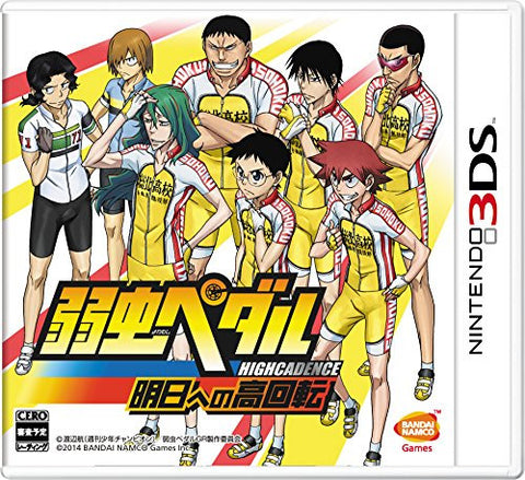Image for Yowamushi Pedal: Ashita e no High Cadence