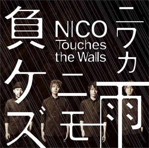 Image 1 for Niwaka Ame ni mo Makezu / NICO Touches the Walls