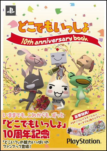 Image 2 for Dokodemo Issho 10th Anniversary Book / Ps, Psp