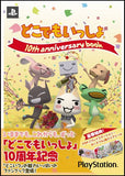Thumbnail 2 for Dokodemo Issho 10th Anniversary Book / Ps, Psp