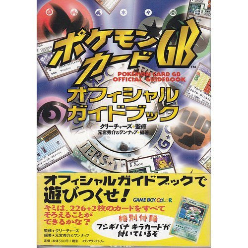 Image 1 for Pokemon Card Gb Official Guide Book / Game Boy, Gb