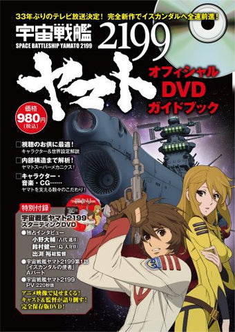 Image for Space Battle Ship Yamato 2199 Official Dvd Guide Book W/Dvd
