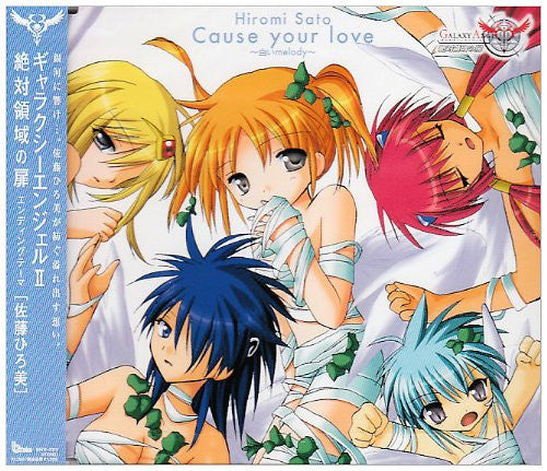 "Image 1 for Galaxy Angel II Zettai Ryouiki no Tobira Ending Theme ""Cause your love ~Shiroi melody~"""