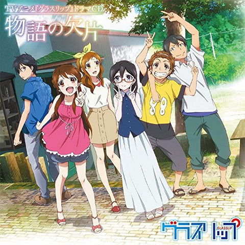 "Image for Glasslip Drama CD ""Monogatari no Kakera"""