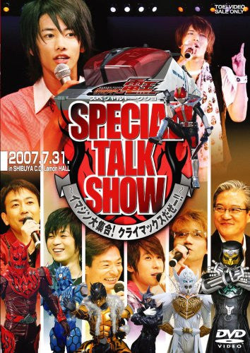 Image 1 for Kamen Rider Deno Special Talk Show - Imagine Daishugo! Climax Da Ze! [tentative]