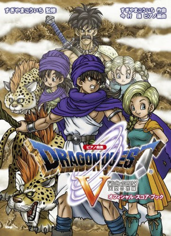 Image for Dragon Quest V Piano Solo
