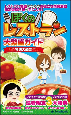 Image for Boku No Restaurant Daihanjou Guide Book / Mobile