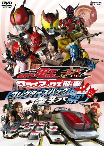 Image 1 for Theatrical Feature Kamen Rider Deno & Kamen Rider Kiva Climax Deka Collector's Pack Denkiba Matsuri