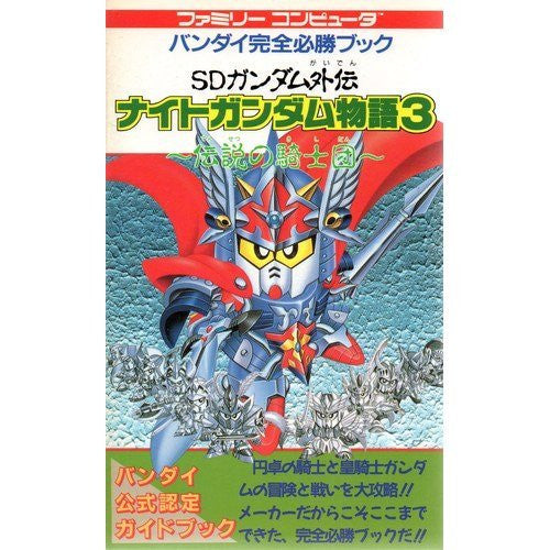 Image 1 for Sd Gundam Gaiden Knight Gundam Story 3 Official Guide Book / Nes