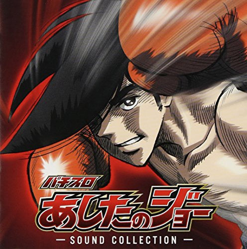 Image 1 for Pachislot Ashita no Joe Sound Collection