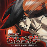Thumbnail 1 for Pachislot Ashita no Joe Sound Collection