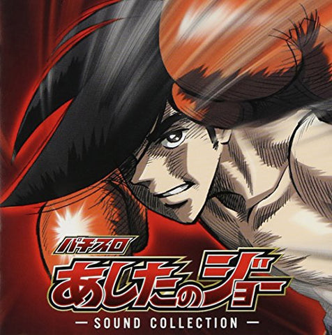 Image for Pachislot Ashita no Joe Sound Collection