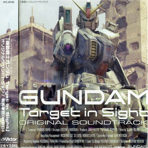 Image for Mobile Suit Gundam Target in Sight Original Soundtrack