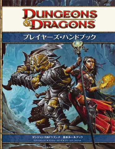 Dungeons & Dragons Player's Handbook 4th Edition Game Book / Rpg