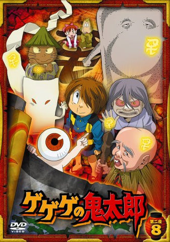 Image for Gegege No Kitaro Dai 2 Ya Vol.8