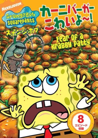 Image for Spongebob Squarepants Fear Of A Krabby Patty