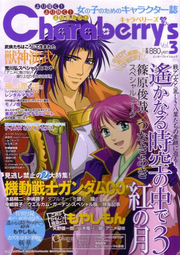 Image 1 for Charaberrys #3 Japanese Yaoi Anime Magazine