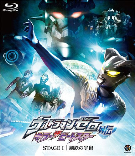Image 3 for Ultraman Zero Gaiden Killer The Beatstar Stage I Kotetsu No Uchu