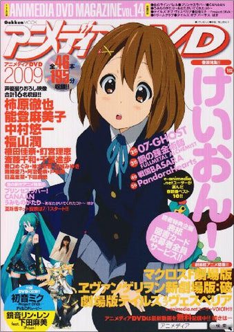 Image for Animedia Dvd 2009 Japanese Anime Magazine W/Dvd
