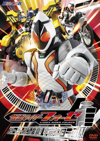 Image for Hero Club Kamen Rider Fourze Vol.1