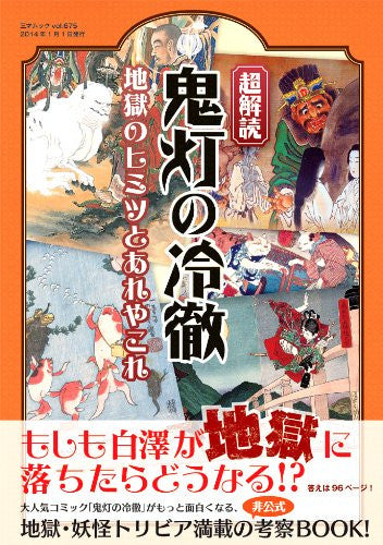 Image 1 for Hoozuki No Reitetsu The Secrets Of Hell Etc Examination Book