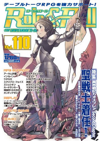 Image for Role&Roll #110 Japanese Tabletop Role Playing Game Magazine / Rpg