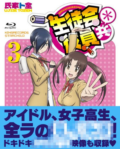 Image for Seitokai Yakuindomo* Vol.3 [Limited Edition]