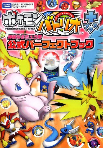 Image 1 for Pokemon Battrio A Mystery Mew Hen Official Perfect Book
