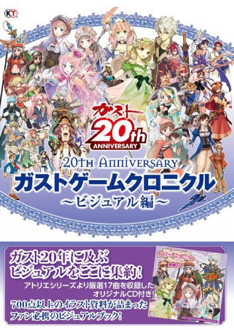 Gust Game Chronicle Visual Book   20th Anniversary