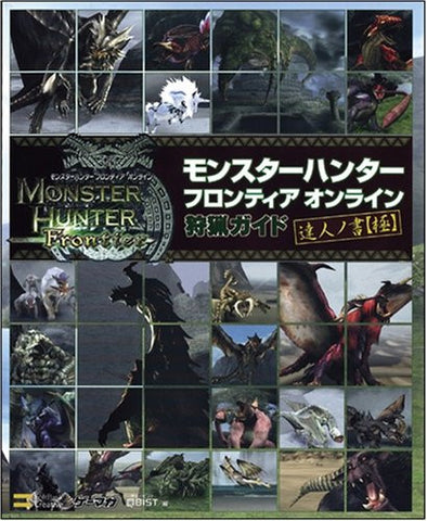 Image for Monster Hunter Frontier Online Hunting Guide