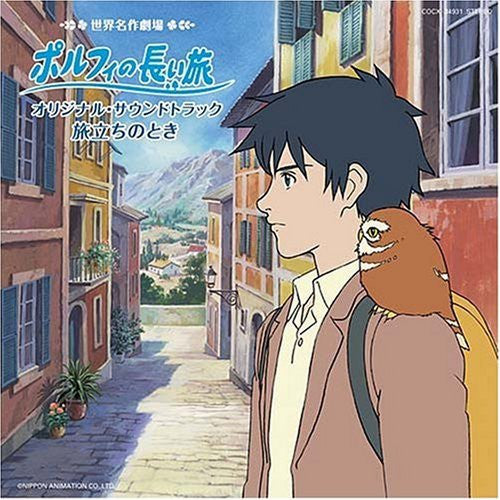 Image 1 for Porphy no Nagai Tabi Original Soundtrack Tabidachi no Toki
