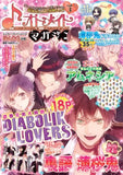 Thumbnail 1 for B's Log Otomate #3 Japanese Yaoi Videogame Magazine W/Extra