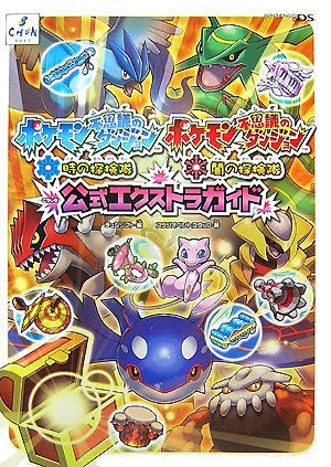 Image for Pokemon Mystery Dungeon: Blue & Red Rescue Team Official Extra Guide Book/ Ds